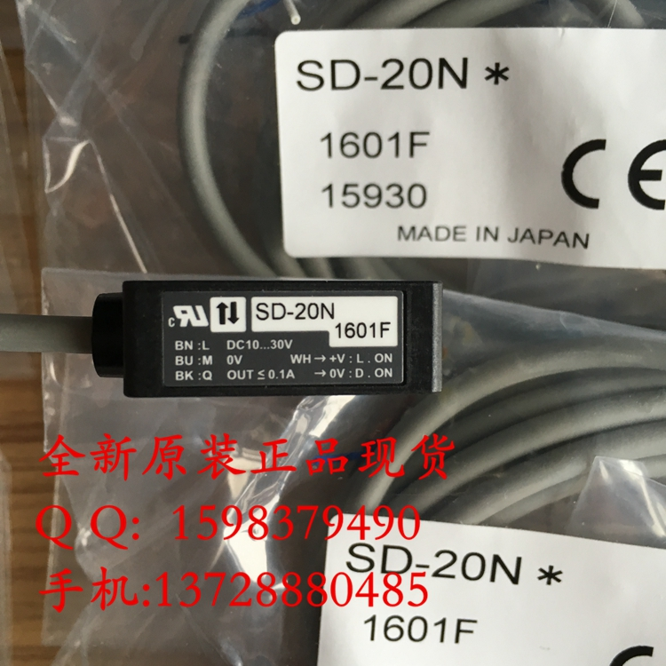SD-20N  Photoelectric Switch e3x da41 n photoelectric switch