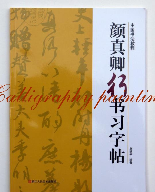 Chinese calligraphy book Yan Zhenqin course of cursive handwriting Calligraphy Copybook times newspaper reading course of intermediate chinese 1 комплект из 2 книг