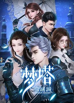 《梦塔·雪谜城》2018年中国大陆动画,奇幻动漫在线观看