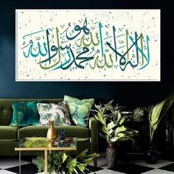 İslam Muhammadur duvar sanatı tuval resimleri arapça kaligrafi resimleri baskılar posterler ramazan oturma odası ev iç dekor