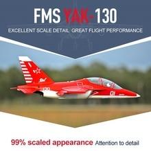 Радиоуправляемый самолет FMS яка-130 V2 70 мм импеллер EDF Jet большой масштаб модели самолет PNP 6 S с втягивается клапанами Yak130