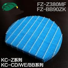لتنقية المياه تصفية FZ Z380MFS لشارب KC Z/cd/نحن/bb سلسلة تنقية الهواء 22.5*18.8*3 سنتيمتر