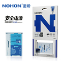 Original NOHON 3100mAh High Capacity Battery For Samsung Galaxy Note 2 Note2 N7100 N719 N7102 E250S E250L Replacement Battery