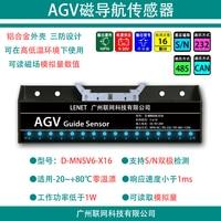 16 bit Magnetic Navigation Sensor for AGV Dining Robot with High Sensitivity D MNSV6 X16