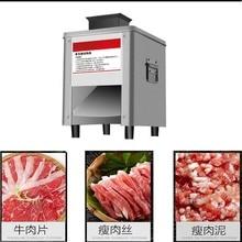Нож для резки мяса, нож для резки мяса, бытовая Коммерческая многофункциональная машина для резки мяса