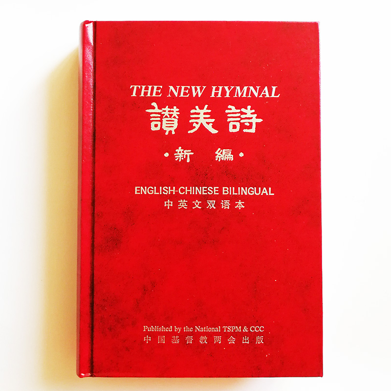 The New Hymnal English-Chinese Bilingual Edition (Simplified Chinese) With Staff Notation Includes 400  Hymns