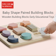 лучшая цена Baby Wooden Shape Paired Building Blocks 9pcs/set Hardwood Stacking Assembling Toys Colorful Early Educational Intellectual Toy