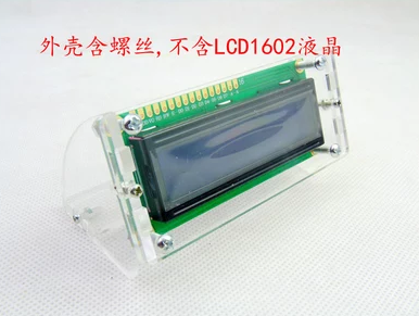 no with 1602 LCD LCD 1602 5V 1602 LCD display LCD1602 shell case holder