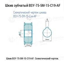 Пользовательские очень виды шкив htd 5 М 75 зубы 19 мм диаметр 40 мм ширина паза 6 мм