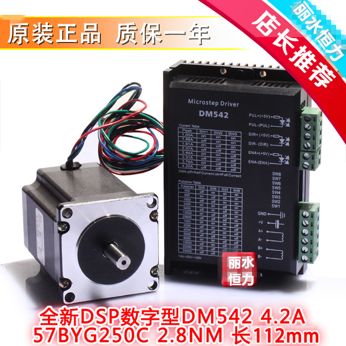 цена Nema 23 Stepper Motor 57 byg250h 2.8 N.M long 112 mm & DSP drives DM542 4.2 A онлайн в 2017 году