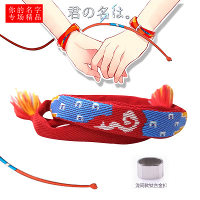Your name Hand rope New haicheng 3 leaf Long With the money bracelet cos animation The surrounding Hair band Hair rope