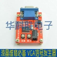 Бесплатная доставка VGA LCD ЖК ремонт необходимо тест инструмент для VGA генератор сигналов источник сигнала тест