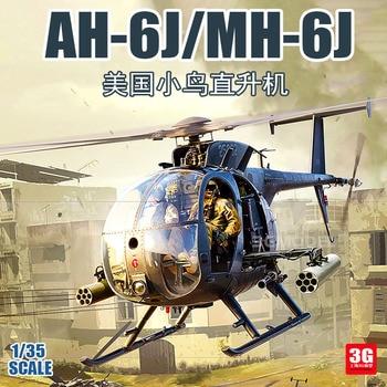 1/35 American AH-6J/MH-6J Bird Helicopter KH-50003