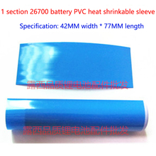 1 section 26700 battery bushing blue insulation heat shrinkable sleeve cover outer PVC film sing
