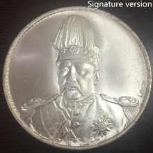 1916 Китай-Республика 1 Юань-Юань Shikai Warlord шаблон Посеребренная копия монеты
