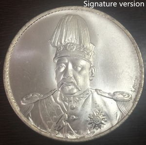 Серебряная монета Shikai Warlord с посеребренным рисунком, 1 юань, Китай, 1916