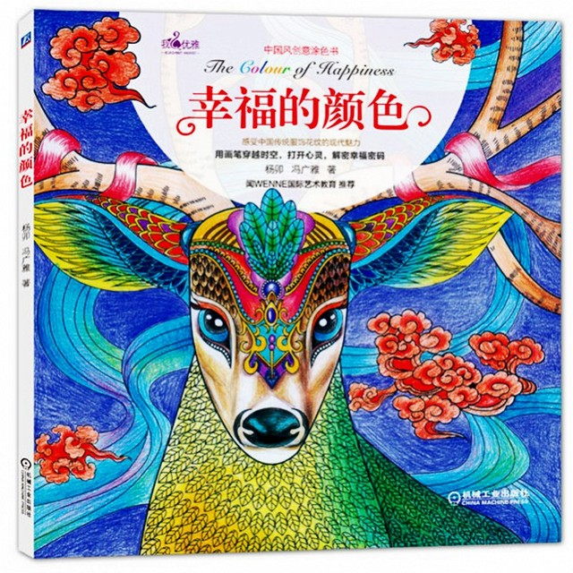 The Color Of Happiness Antistress Coloring Book For Adult Relieve
