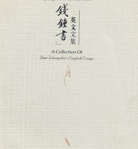 ФОТО A Collection of Qian Zhongshu's English Essays