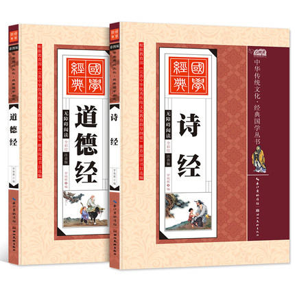 2pcs/set Tao Te Ching / Dao De Jing And The Book Of Songs Poetry   With Pinyin Kids Children Foreign Study Enlightenment Book