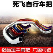 Q606 free shipping Bicycle handle horn to the Ngau Tau aluminum alloy bent bike diameter 25.4mm handlebars bent bar