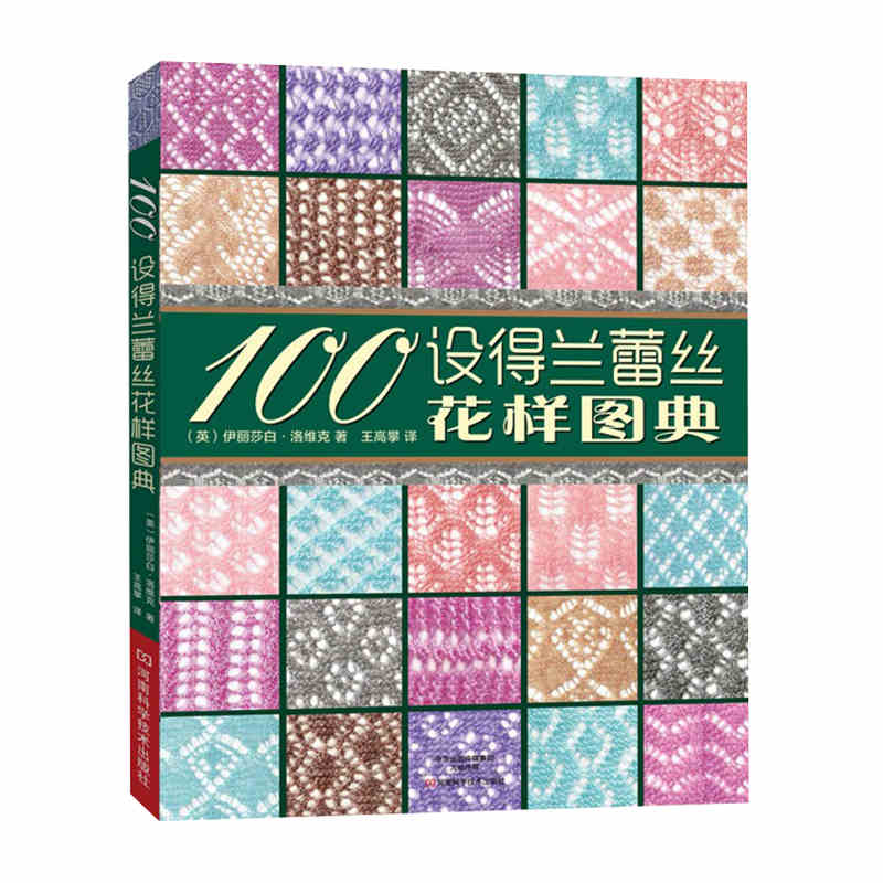 The Magic Of Shetland Lace Knitting Chinese knitting patterns Book  From zero to learn crochet knitting tutorial