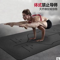 Natural Rubber 1830*680*5MM Eco friendly Slip resistant Body Line Yoga Mat Esterilla Yoga Fitness Mat Sport Mat