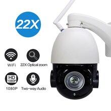 Caméra de Surveillance dôme extérieure PTZ IP WiFi hd 1080P, dispositif de sécurité sans fil, avec Zoom x22