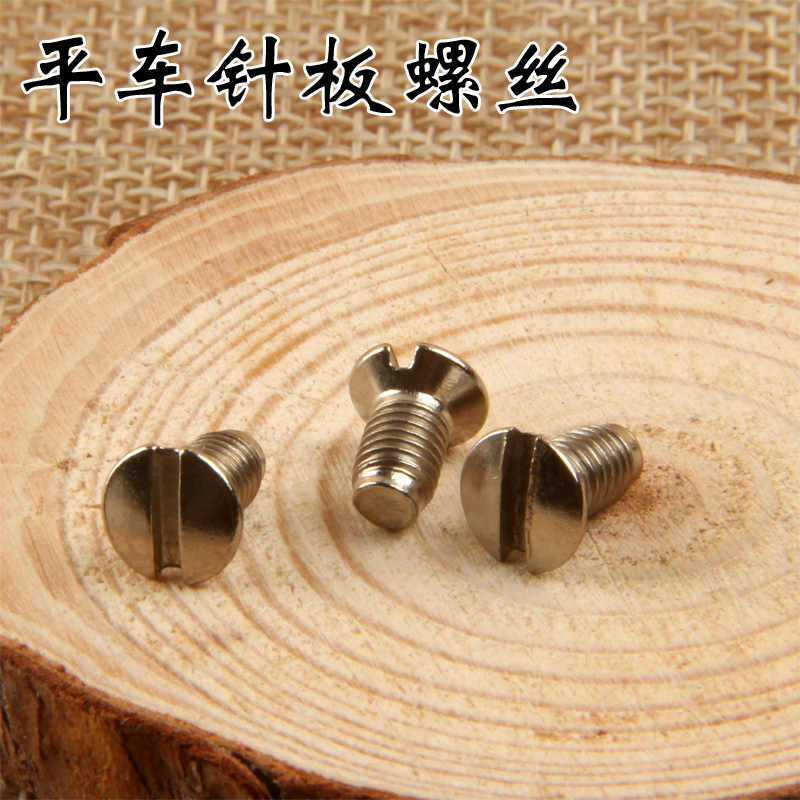 Industrial Sewing Machine Parts needle plate screw for lockstitch sewing machine