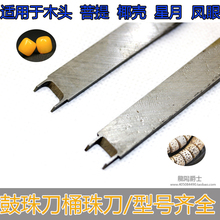 Spacer beads making one thousand Bodhi root barrel beads Tibetan tools, car tool coconut beads Xingyue drum knife