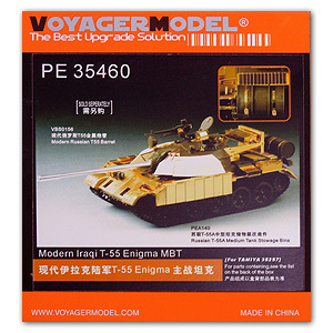 KNL HOBBY Voyager Model PE35460 T-55 change & ldquo; enginiger & rdquo; car with metal etching pieces (T community 35257)