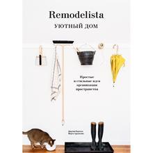 Remodelista. Уютный дом. Простые и стильные идеи организации пространства (978-5-00117-607-7, 208 стр., 16+)