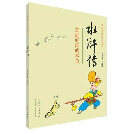 Traditional Chinese Water Margin Fiction Comic Book By Cai Zhizhong / Learning Chinese Classics Book