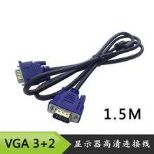 O envio gratuito de alta qualidade 1.5m vga3 + 2 hd display vídeo 15 pinos cabo vga