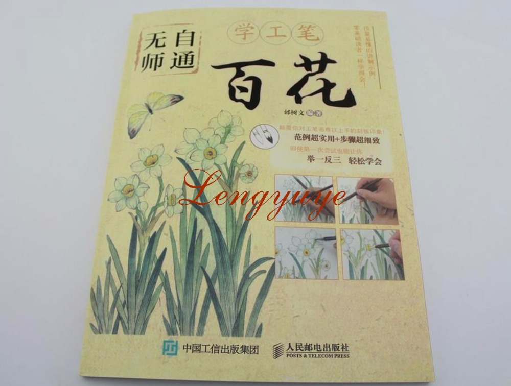 Chinese Brush Ink Art Painting Sumi-e Technique Draw Flower Book Tool chinese brush ink art painting sumi e self study technique draw orchid book very useful book to chinese painting
