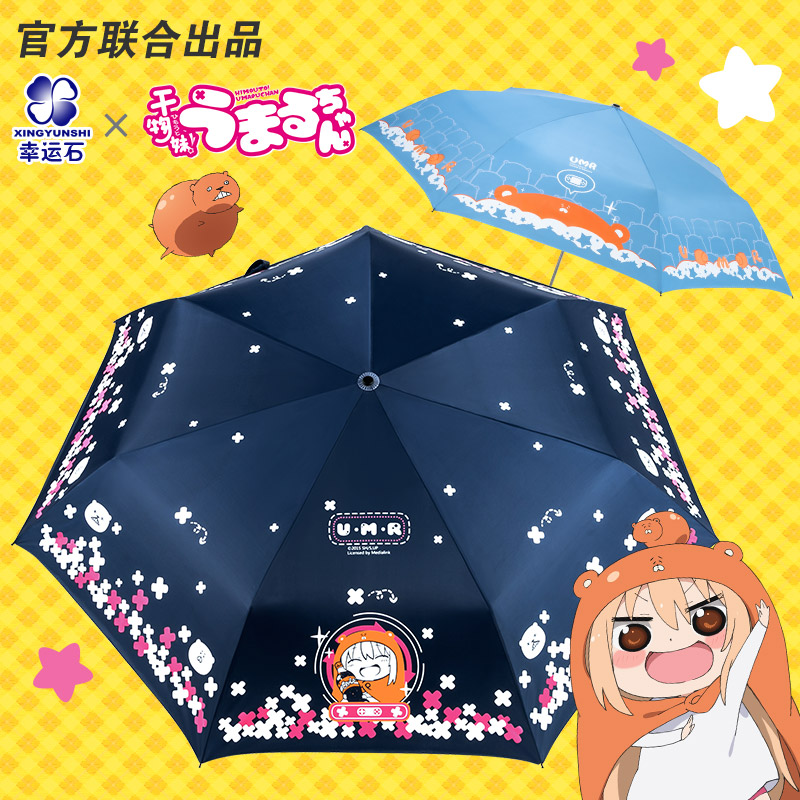 [UMARU CHAN]Anime Folding Umbrella Rain Women Anti UV Parasol Manga Role Himouto Umaru-chan Gifts For Girls Fashion Cosplay zndiy bry z 079 400 hole mini bread board test board w 60 65 cables