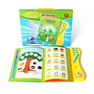 Image 2 - ערבית שפת ספר אלקטרוני למידה מכונת צעצוע ספר לילדים למידה מכתב הקוראן הקדוש משולבת קריאת ספר צעצועים