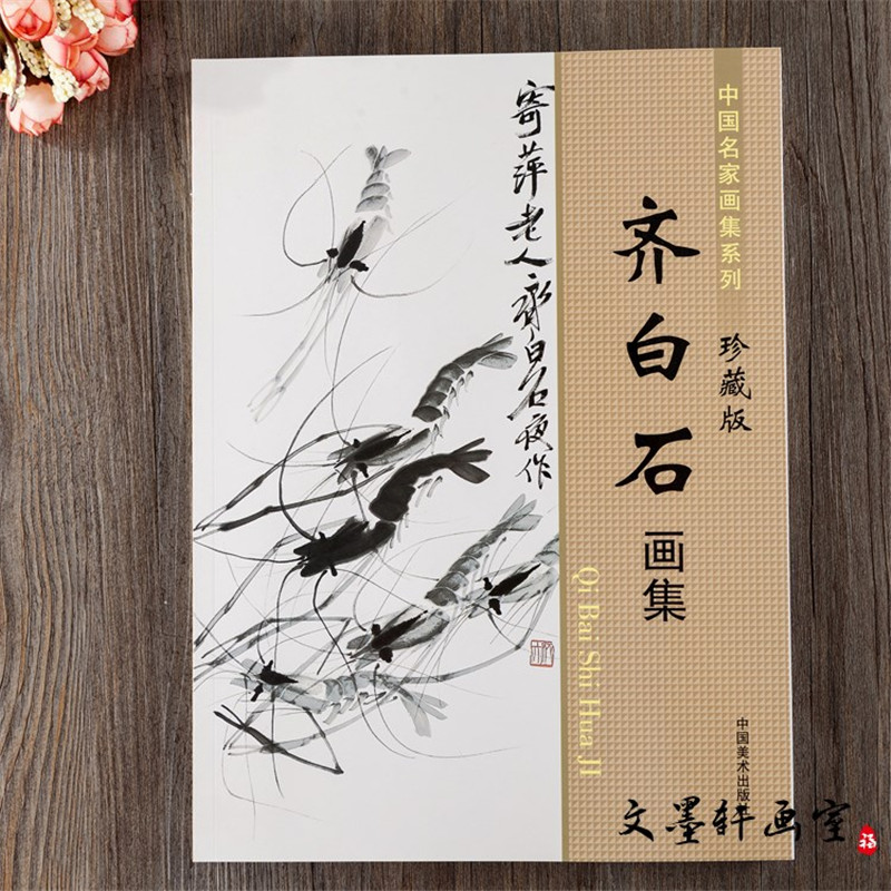 New China Famous Paintings Series - Qi Baishi Collector's Edition Chinese Painting Techniques Book For Adult