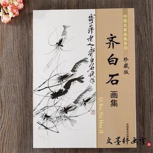 Новая китайская серия знаменитых картин-Qi Baishi Коллекционное издание китайская живопись техника книга для взрослых