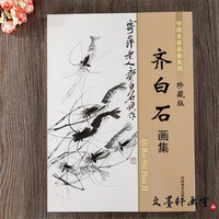 New China famous paintings series Qi Baishi Collector's Edition Chinese Painting Techniques book for adult