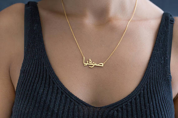 78c353f26ef38 Customized Arabic Name Necklace