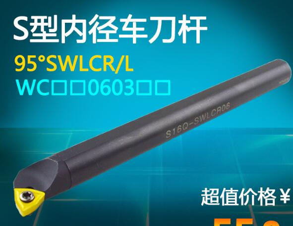S08K-SWLCR04/S08K-SWLCL04/S10K-SWLCR04/S10K-SWLCL04/S12M-SWLCR04/S12M-SWLCL04/S16Q-SWLCR06/S16Q-SWLCL06 Holder  Cnc  Tool