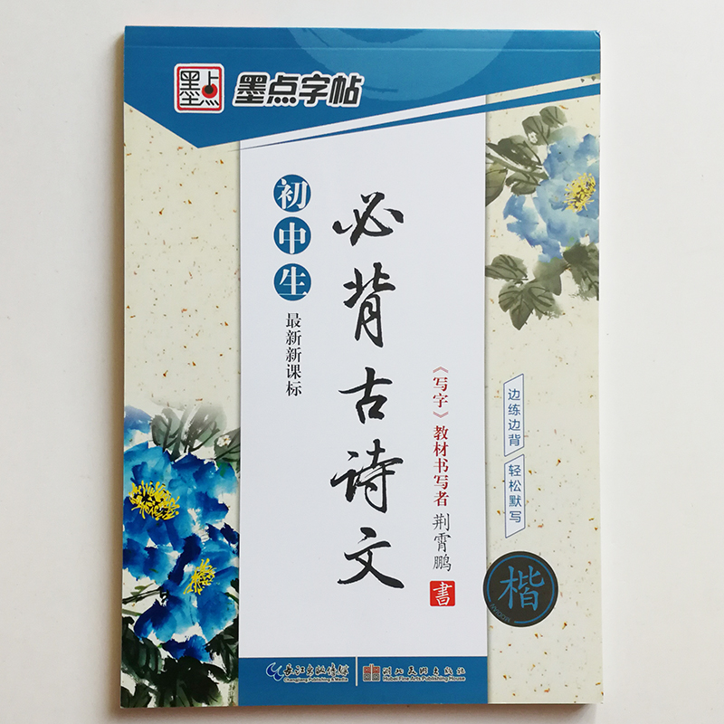 Chinese Ancient Poetry Calligraphy Copybook For Junior High School Student Kaishu According To The New Curriculum Standards