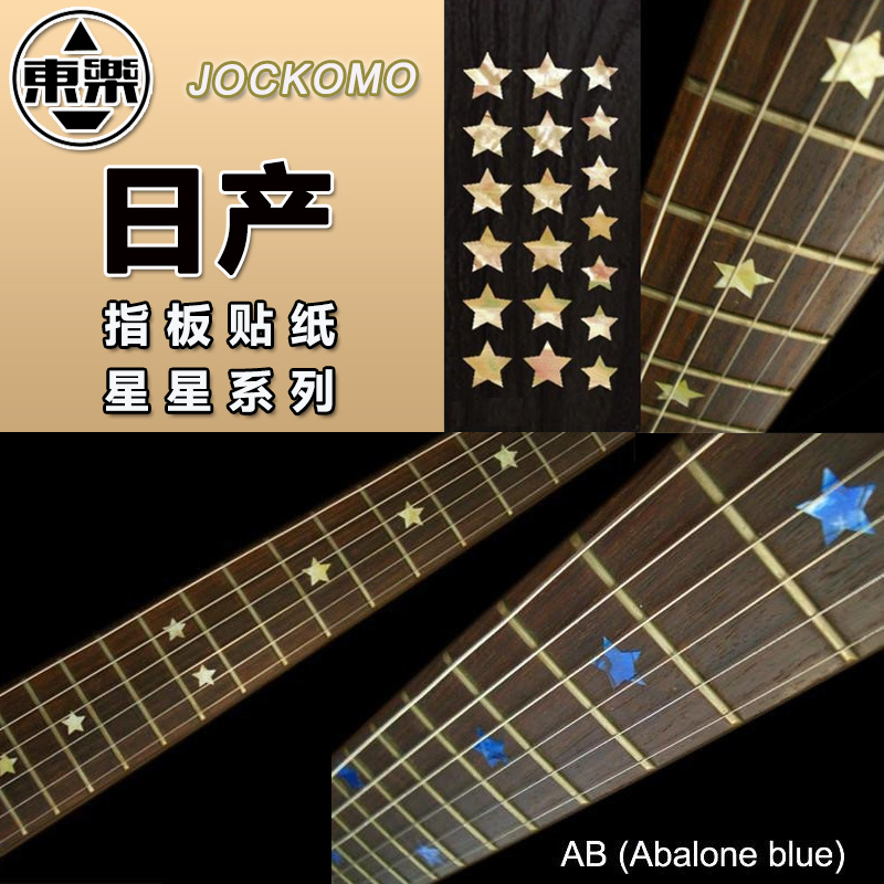 Fretboard Markers Inlay Sticker Decals P35 AL1 AL2 for Guitar and Bass - Stars guitar or bass tree of life fretboard silver color inlay ultra thin sticker