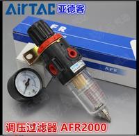 AFR 2000 Air Filter Regulator Compressor Pressure Reducing Valve Oil Water Separation Gauge Outfit