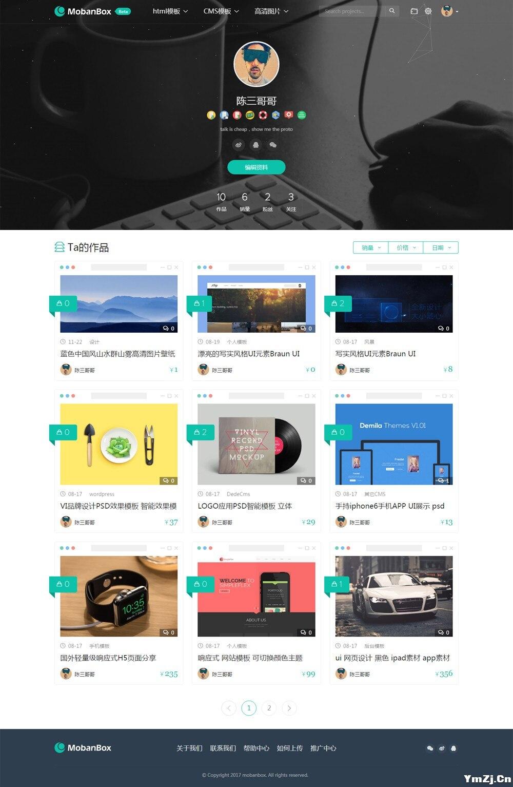 模板盒子Mobanbox网站模板资源站系统源码图库素材交易网站源码