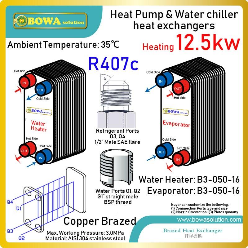 42000BTU охладитель воды с водонагревателем BPHEs Отличный дизайн для восстановительного кондиционера и сделать бесплатно стоимость горячей воды