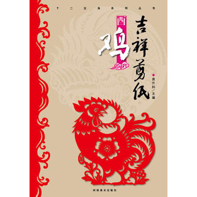 Chinese Zodiac Animal Paper Cut Art Book - Chicken,learning Chinese traditional design culture Book робот zodiac ov3400