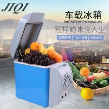 EDTID 7.5L Mini Refrigerator Car / home Multifunction cold and hot Used in Car and Home High-quality Energy-saving