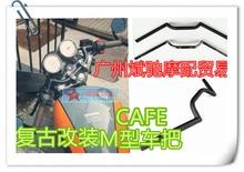 7/8 Inch 22mm M Retro Vintage Chrome Motorcycle Handlebar for CAFE Honda Yamaha Suzuki Kawasaki Harley CG GN GS