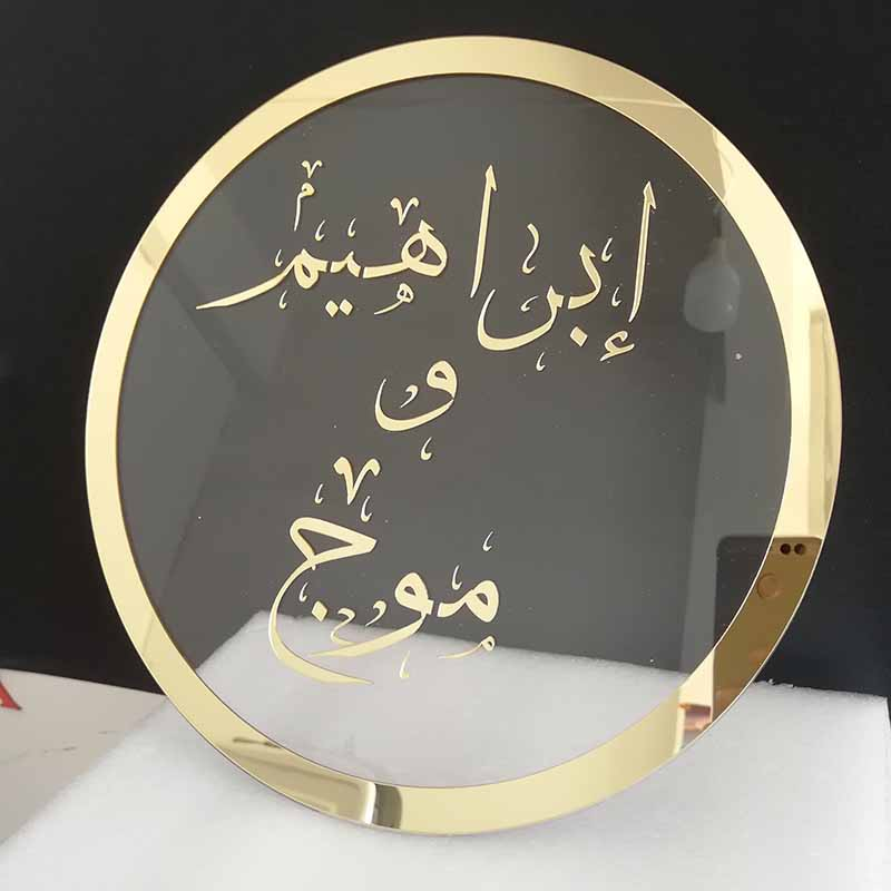 Custom Arabic Round Wedding Name Personalized Mirror Acrylic Frame Arabic Baby Name Sign Circle Shape Party Decor Guest Gifts